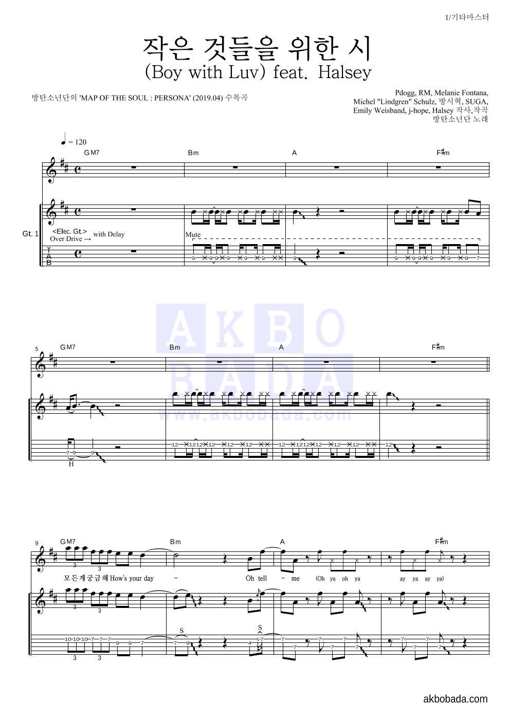 방탄소년단 작은 것들을 위한 시 (Boy With Luv) feat. Halsey 악보