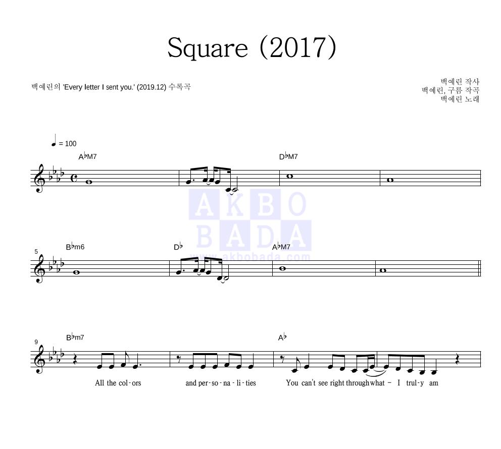 백예린(15&) Square(2017) 멜로디 악보