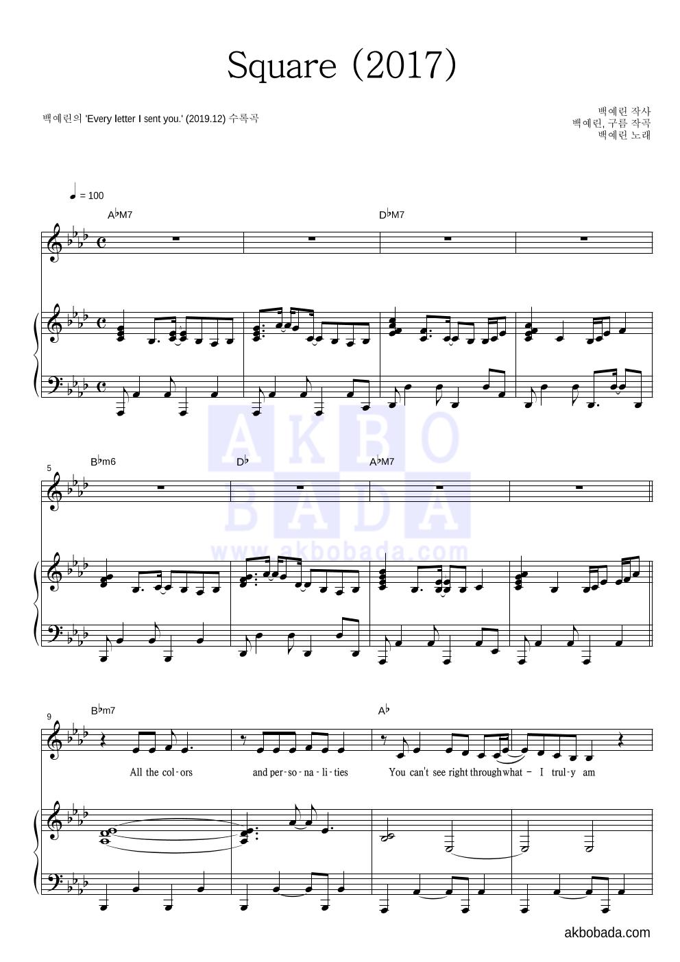 백예린(15&) Square(2017) 피아노3단 악보