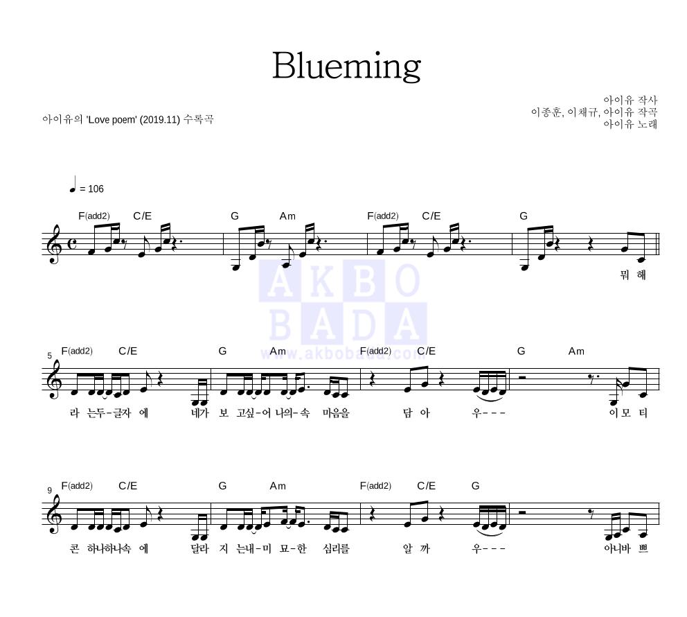 아이유 Blueming 멜로디 악보