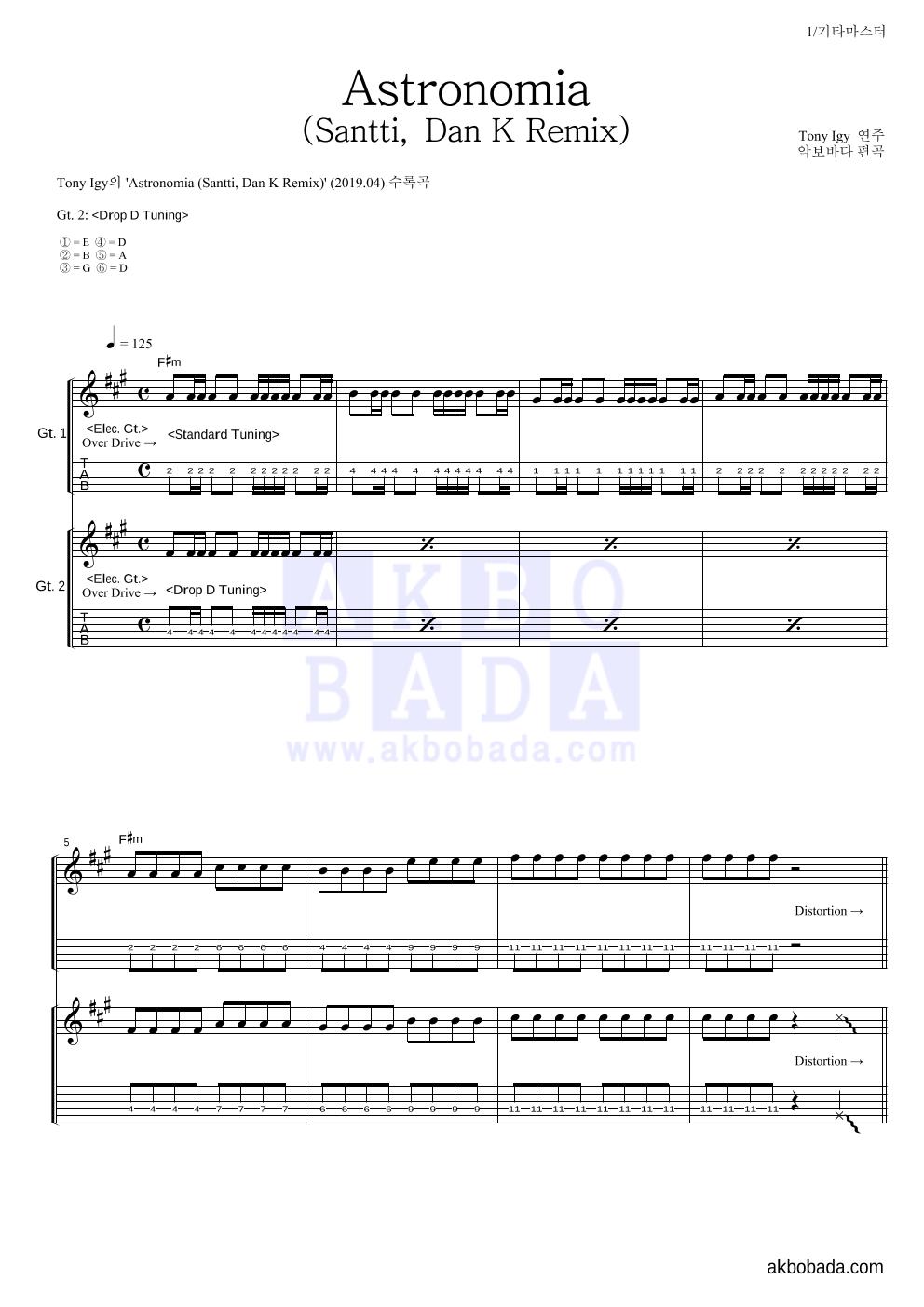 Tony Igy Astronomia(Santti, Dan K Remix)(관짝춤) 악보