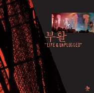 부활 Live & Unplugged OST 앨범