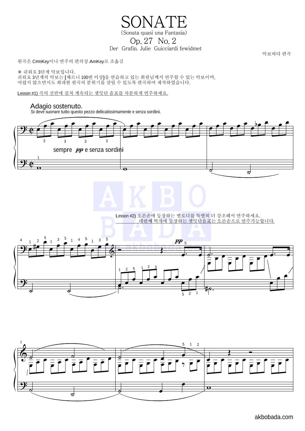 베토벤 - 월광 SONATE 1악장  악보