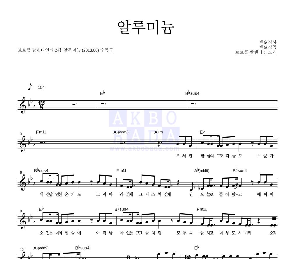 브로큰 발렌타인 - 알루미늄 멜로디 악보