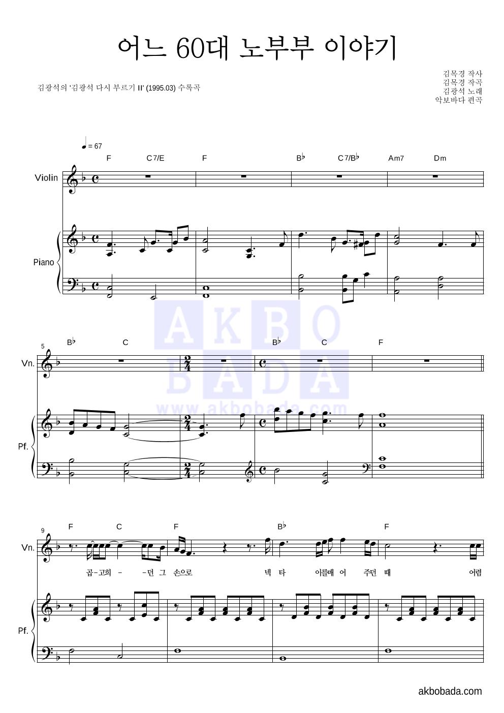 김광석 - 어느 60대 노부부 이야기 바이올린&피아노 악보