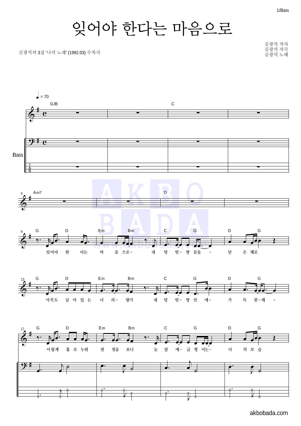 김광석 - 잊어야 한다는 마음으로 베이스 악보