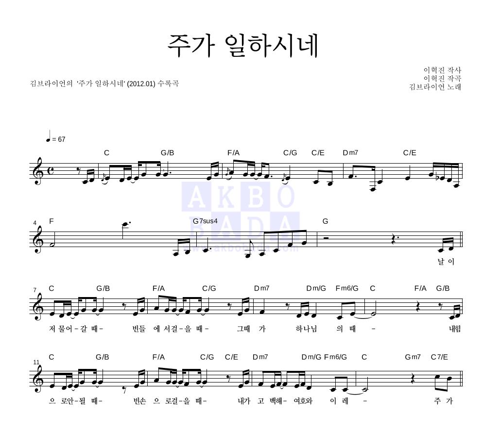 김 브라이언 - 주가 일하시네 멜로디 악보