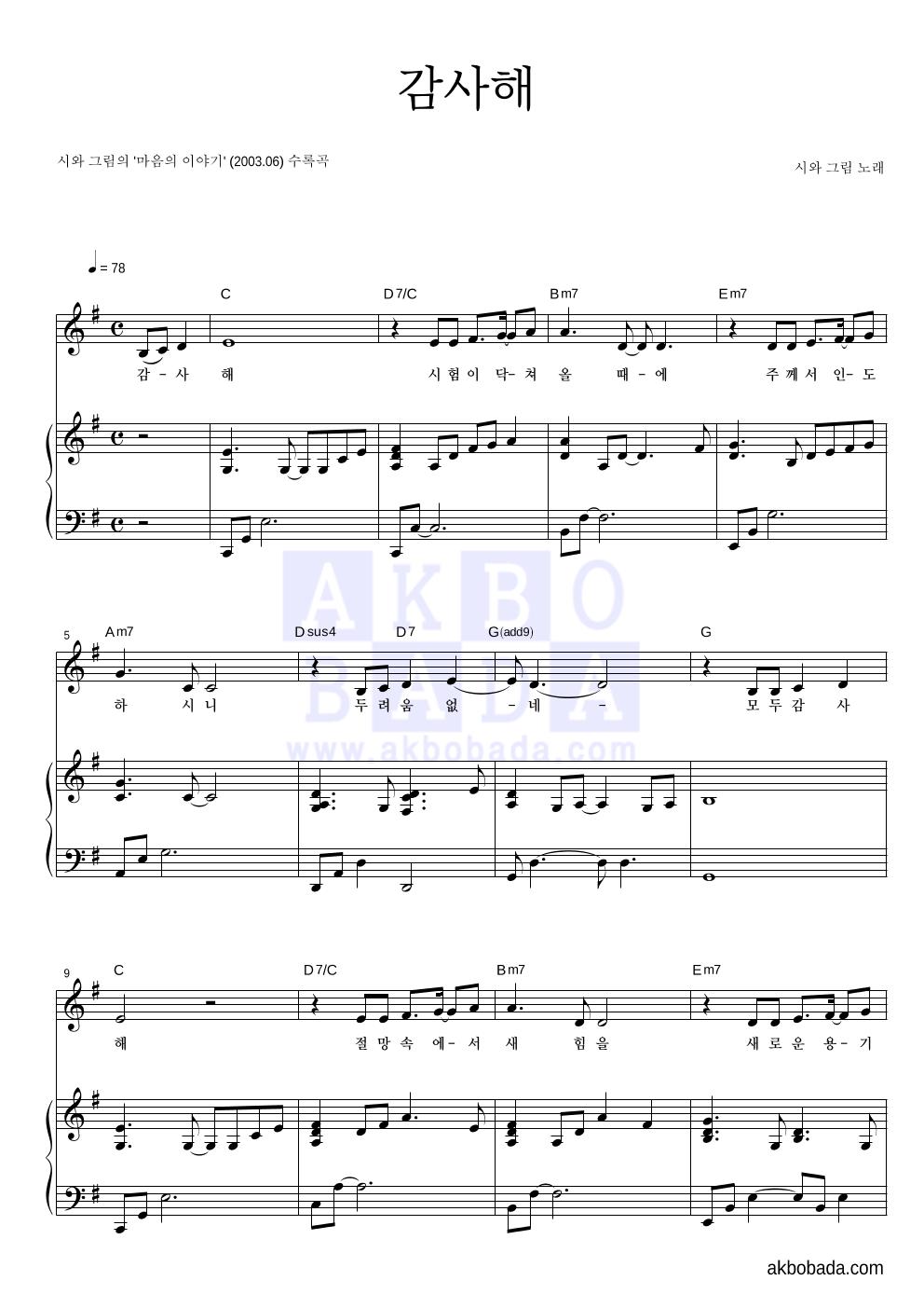 시와 그림 - 감사해 피아노 3단 악보