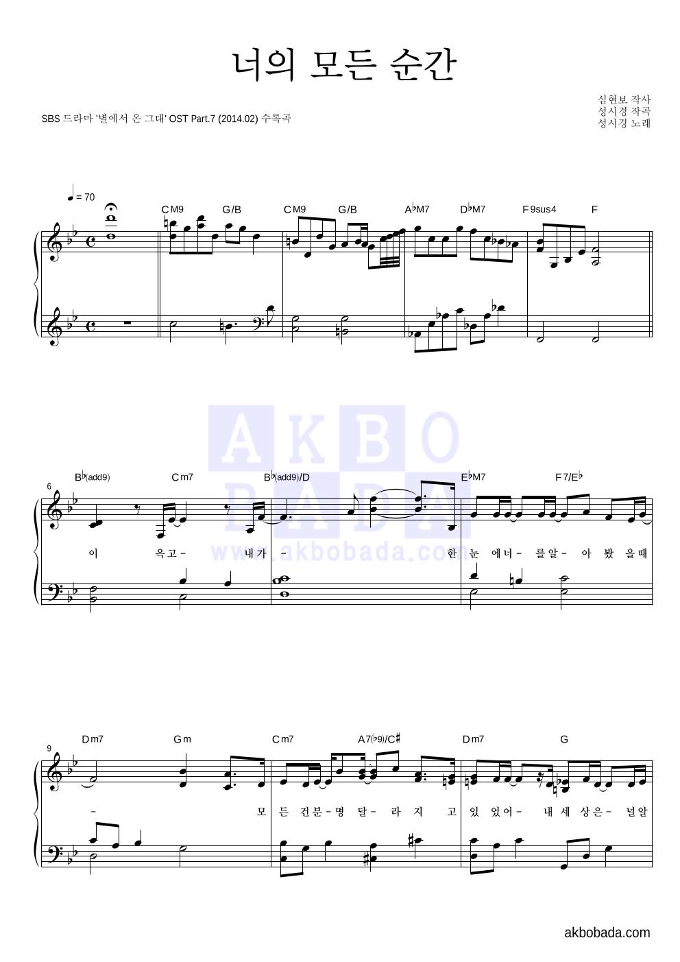 성시경 - 너의 모든 순간 피아노 2단 악보