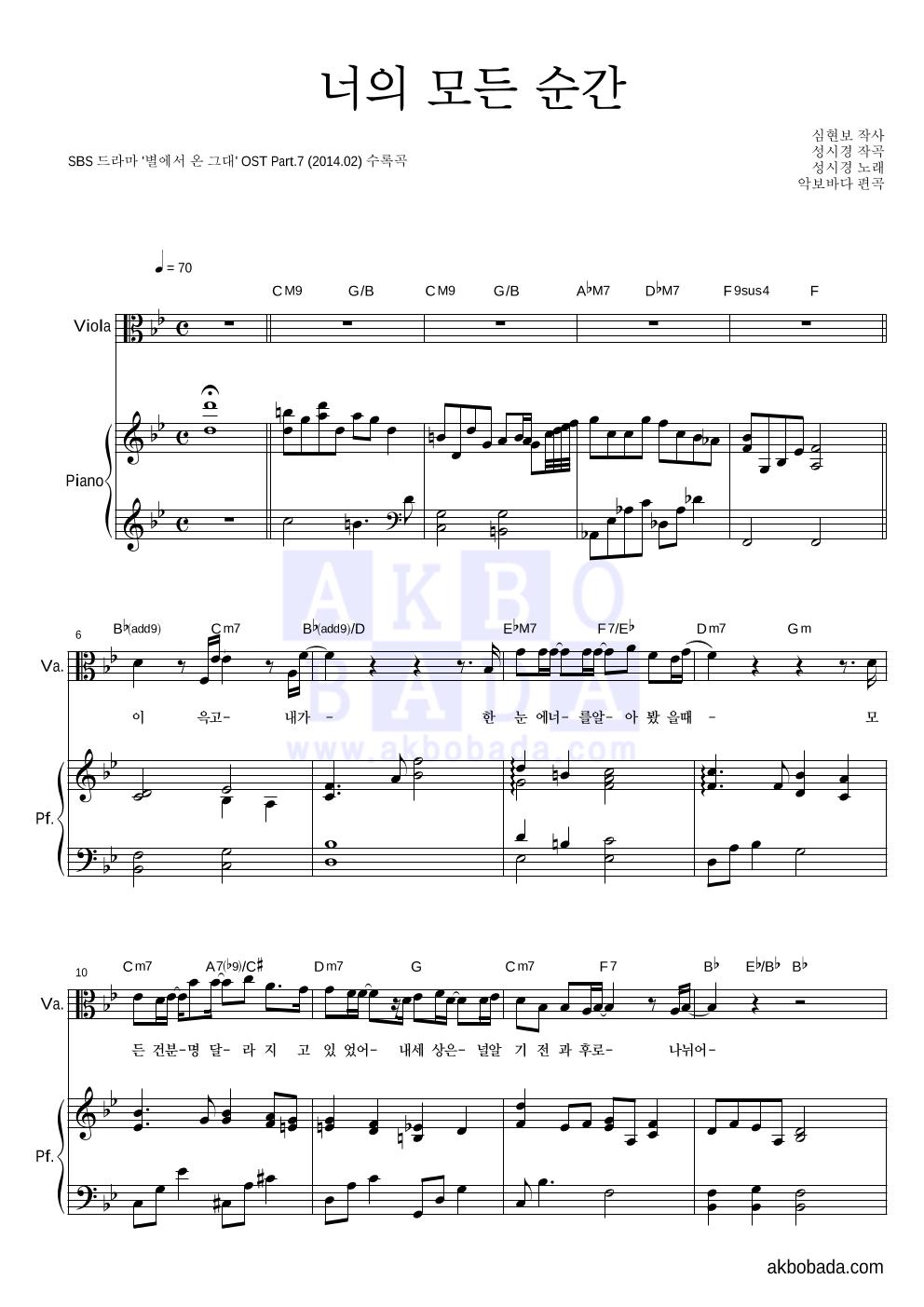 성시경 - 너의 모든 순간 비올라&피아노 악보