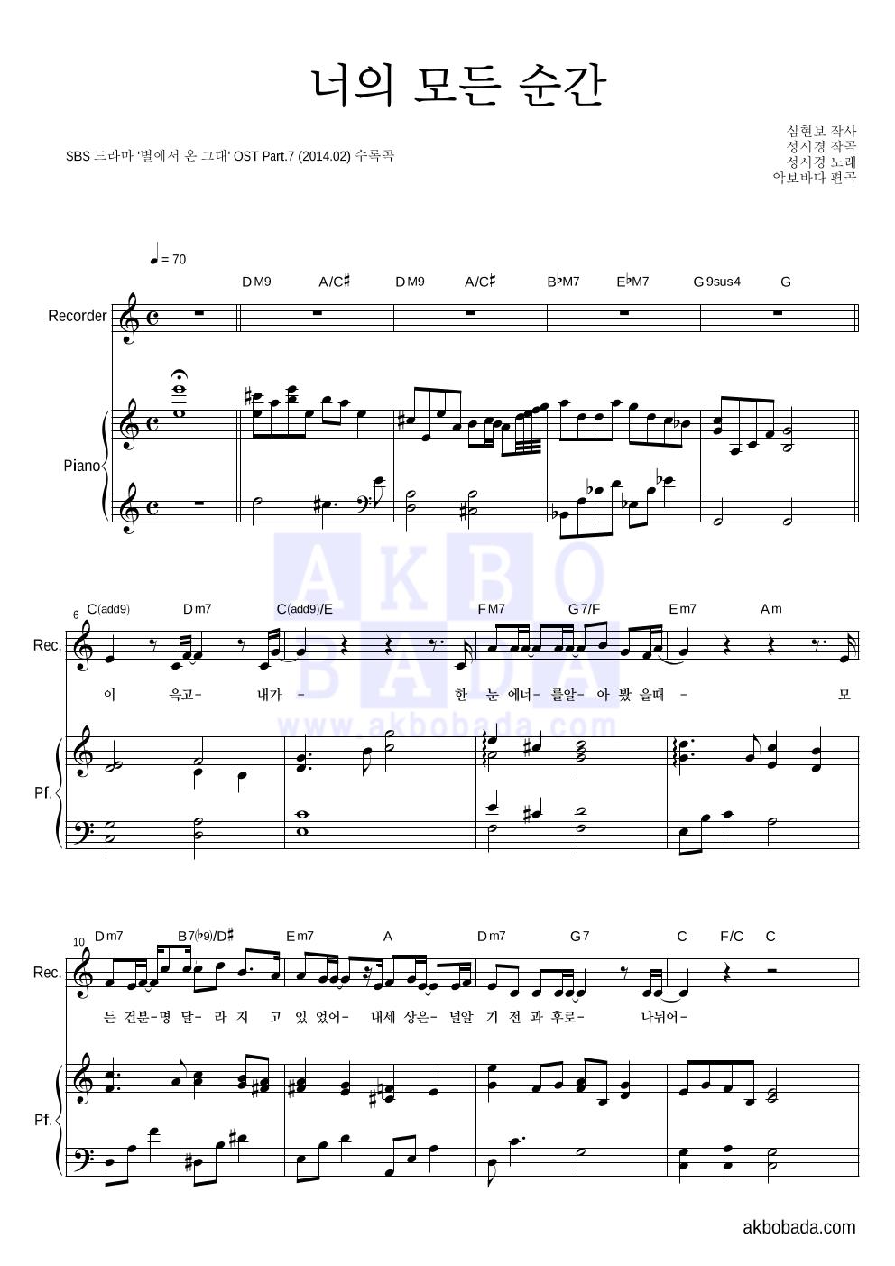 성시경 - 너의 모든 순간 리코더&피아노 악보