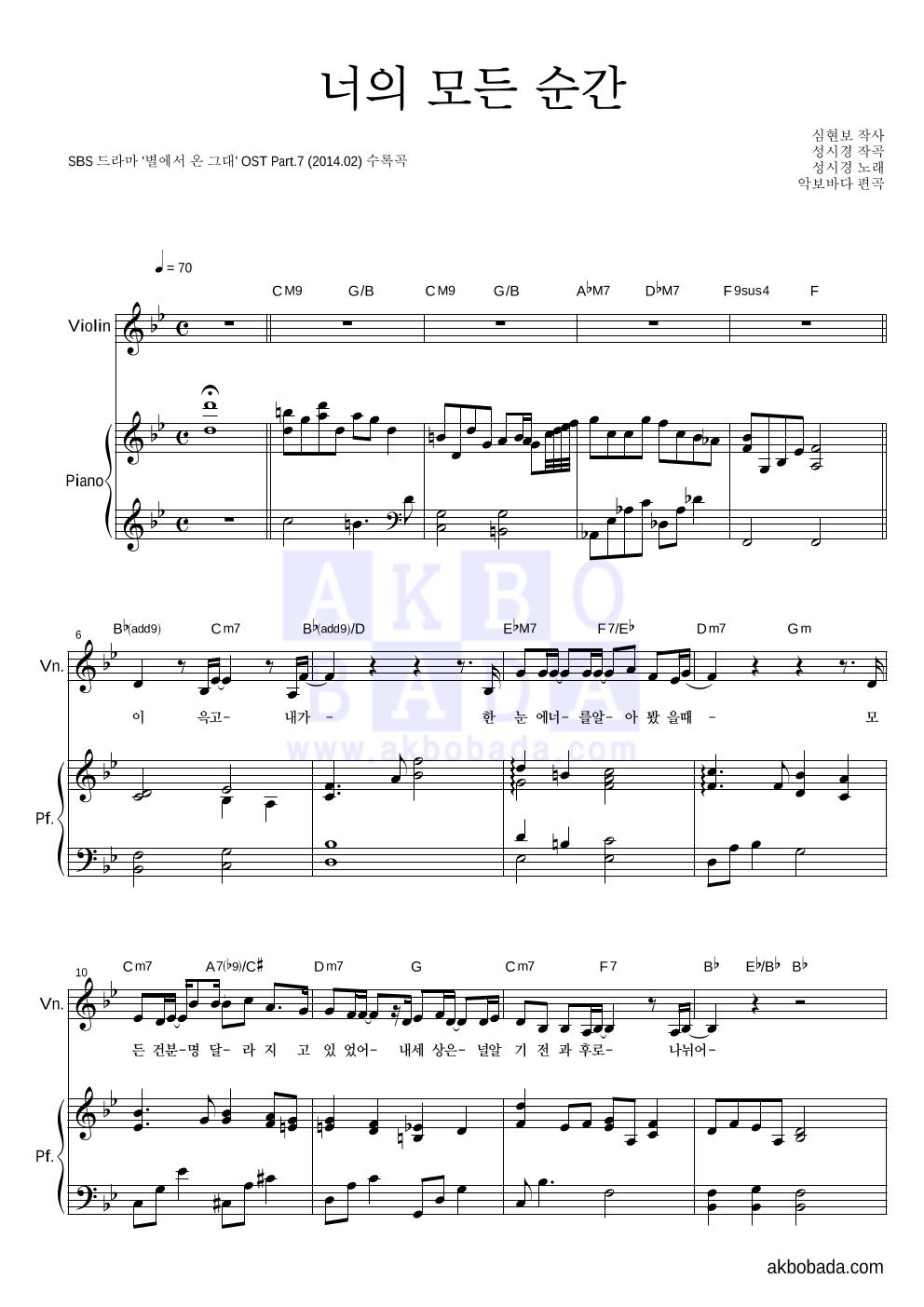 성시경 - 너의 모든 순간 바이올린&피아노 악보