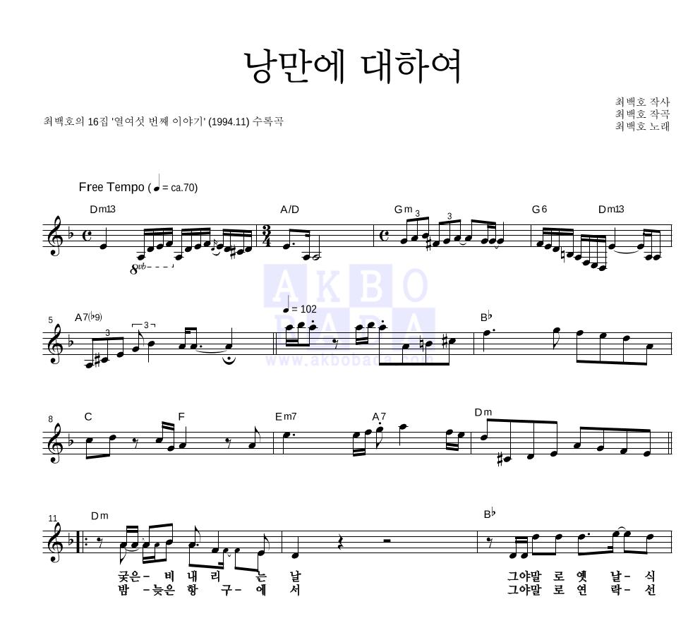 최백호 - 낭만에 대하여 멜로디 악보
