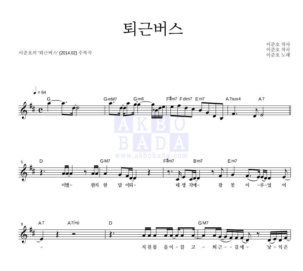 이준호 - 퇴근버스 멜로디 악보
