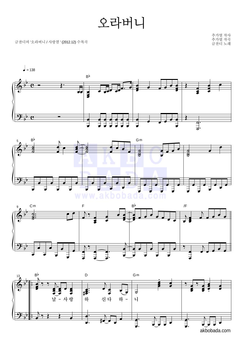 금잔디 - 오라버니 피아노 2단 악보