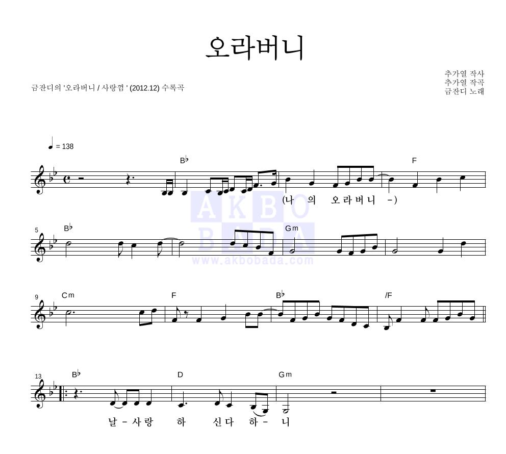 금잔디 - 오라버니 멜로디 악보