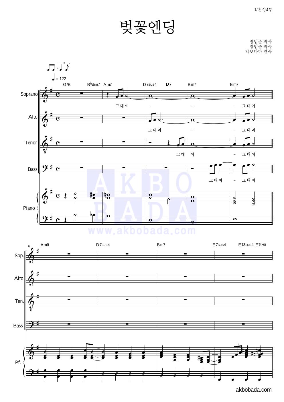 합창 - 벚꽃 엔딩 (버스커 버스커) 혼성4부 악보