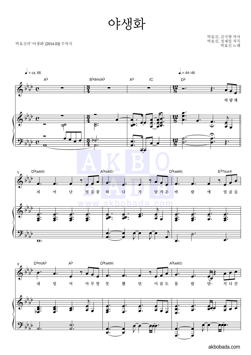 박효신 - 야생화 피아노 3단 악보