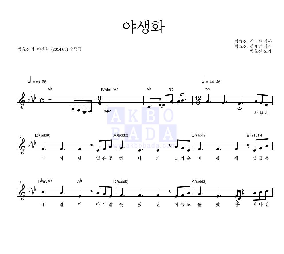 박효신 - 야생화 멜로디 악보