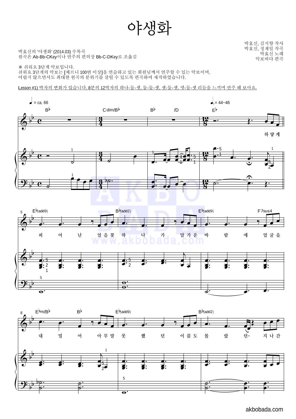 박효신 - 야생화 피아노3단-쉬워요 악보