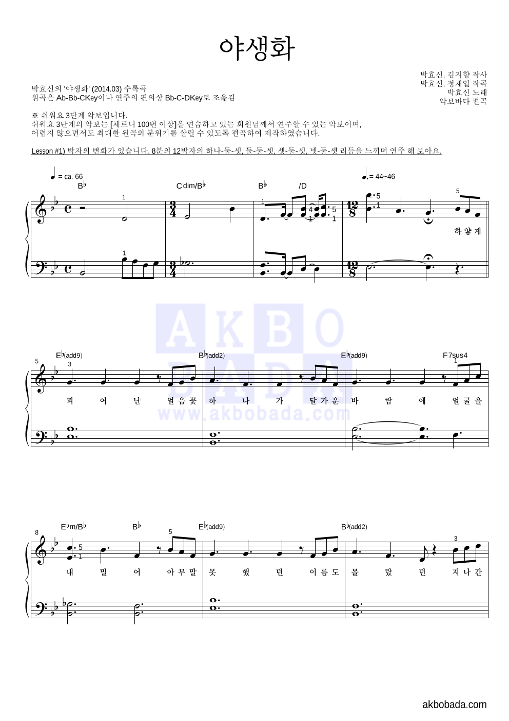 박효신 - 야생화 피아노2단-쉬워요 악보
