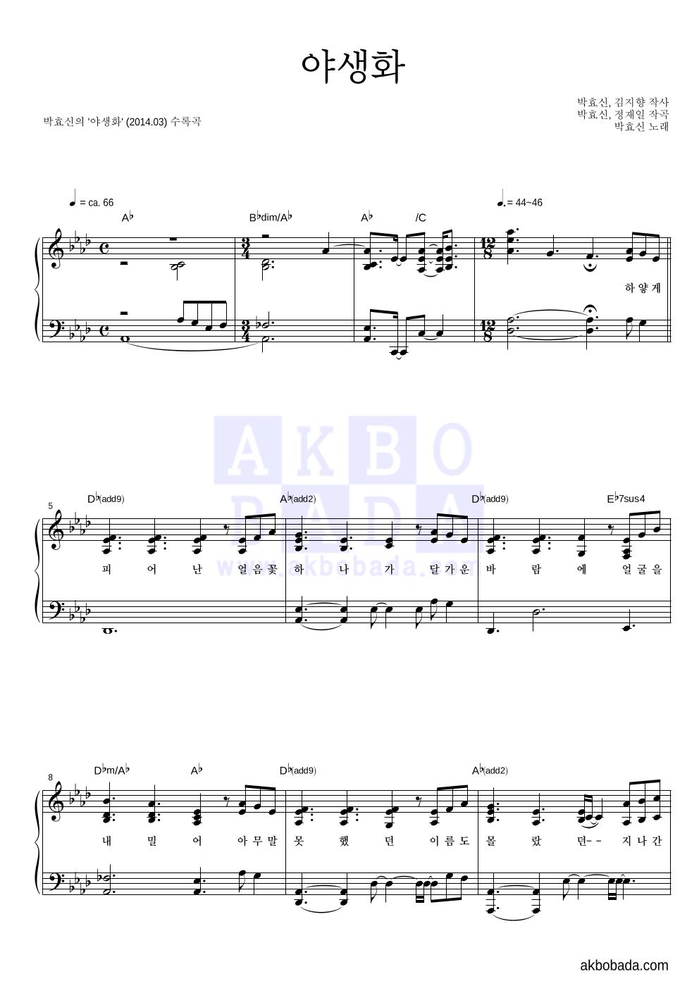 박효신 - 야생화 피아노 2단 악보