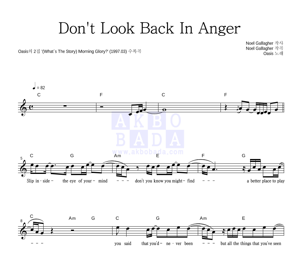 Oasis - Don't Look Back In Anger 멜로디 악보