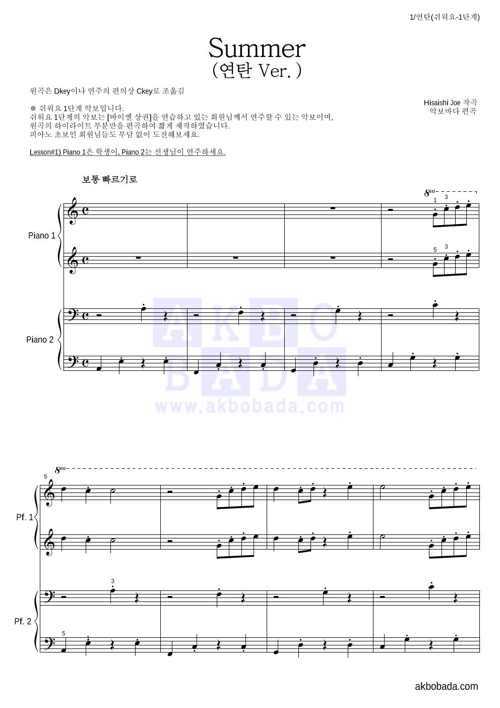 Hisaishi Joe - Summer 연탄곡-쉬워요 악보