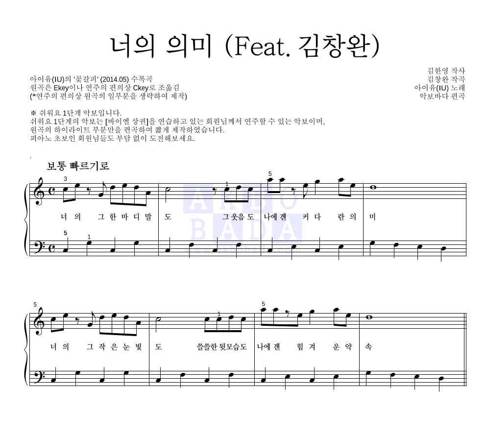 아이유 - 너의 의미 (Feat. 김창완) 피아노2단-쉬워요 악보