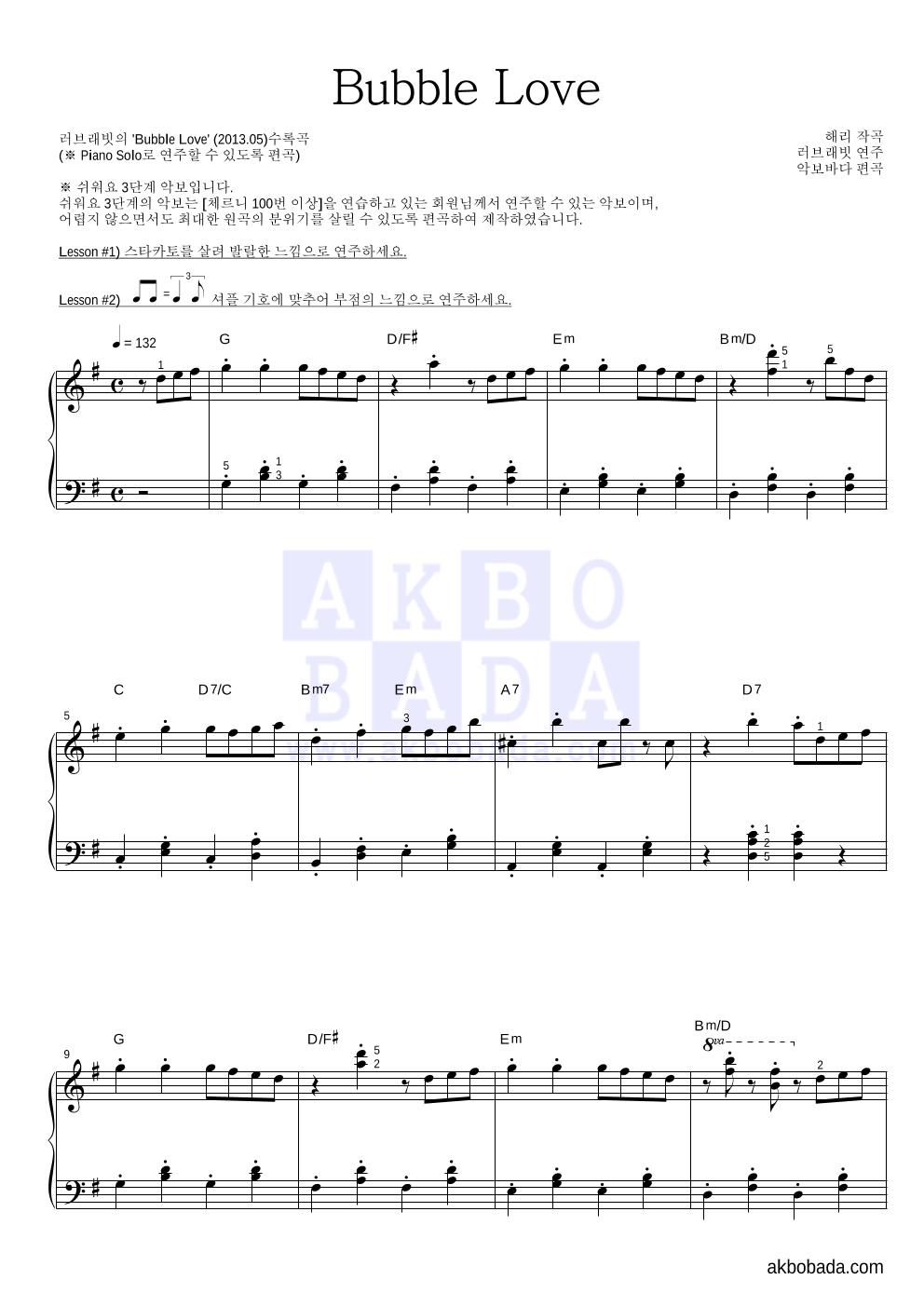 러브래빗 - Bubble Love (tvN '꽃보다 할배' 삽입곡)  악보