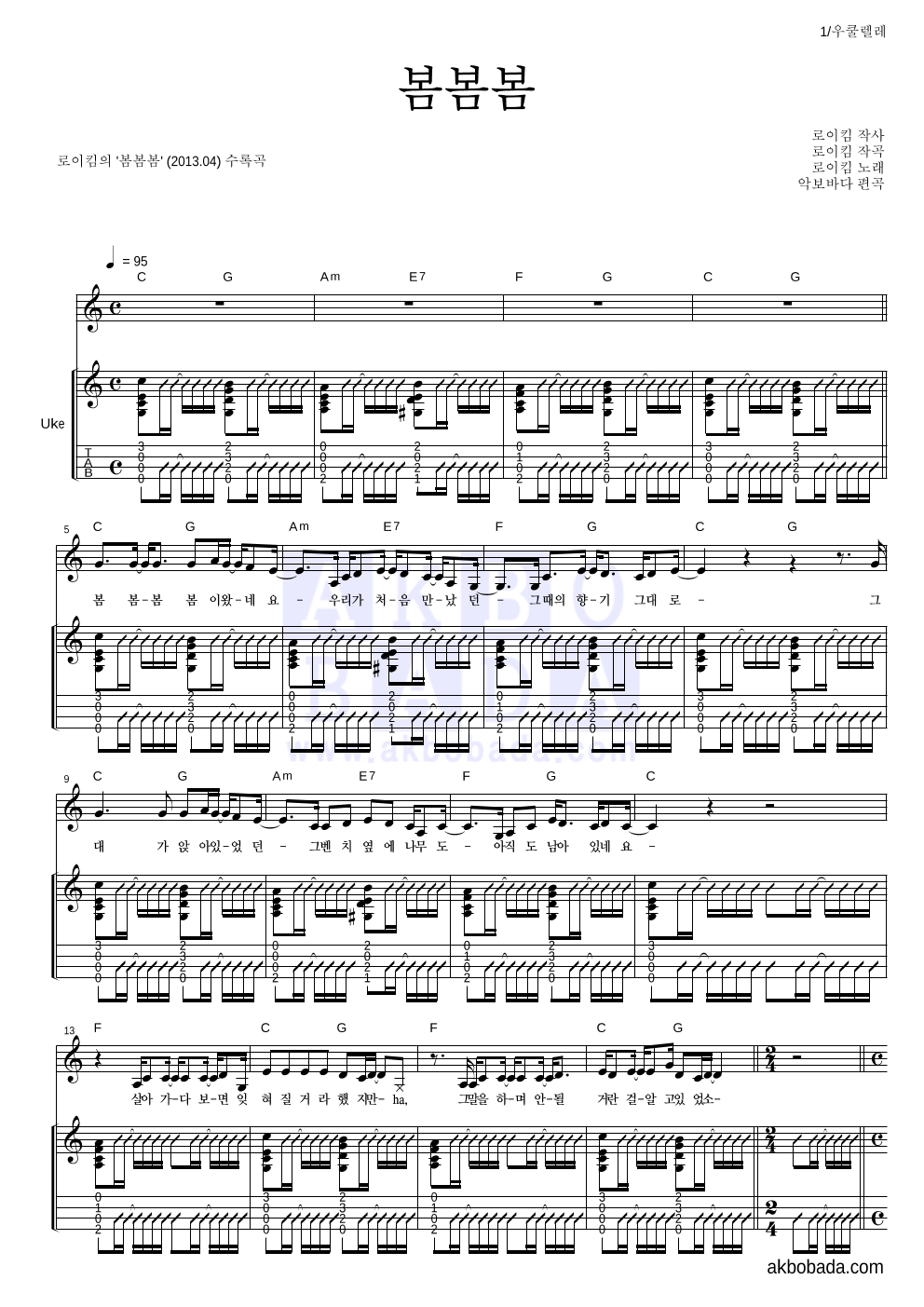 로이킴 - 봄봄봄 우쿨렐레 악보