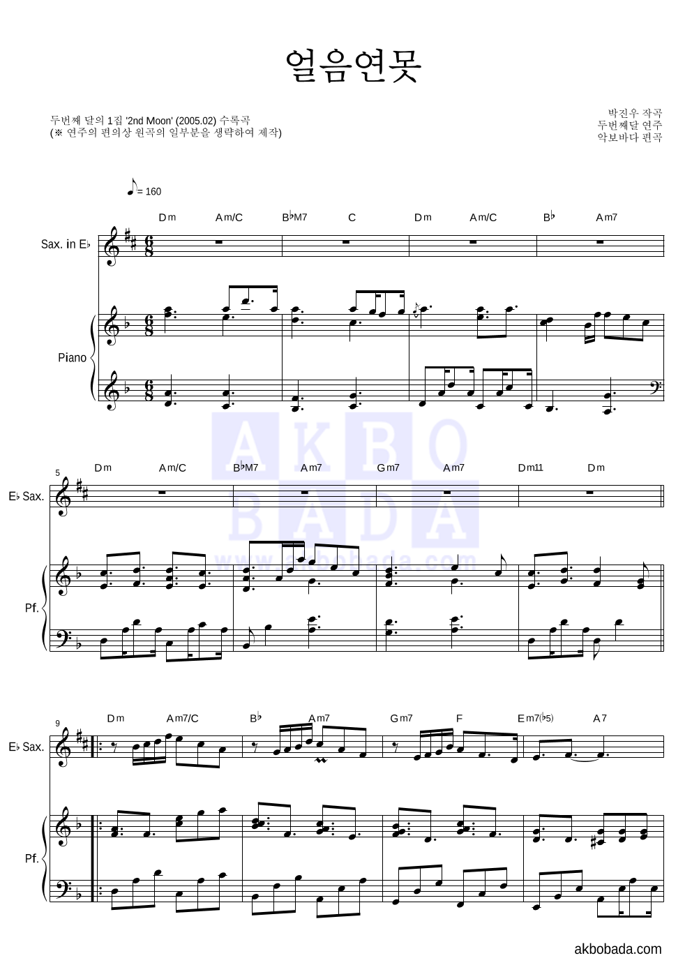 두번째 달 - 얼음연못 Eb색소폰&피아노 악보