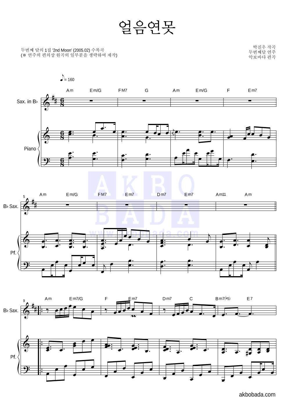 두번째 달 - 얼음연못 Bb색소폰&피아노 악보