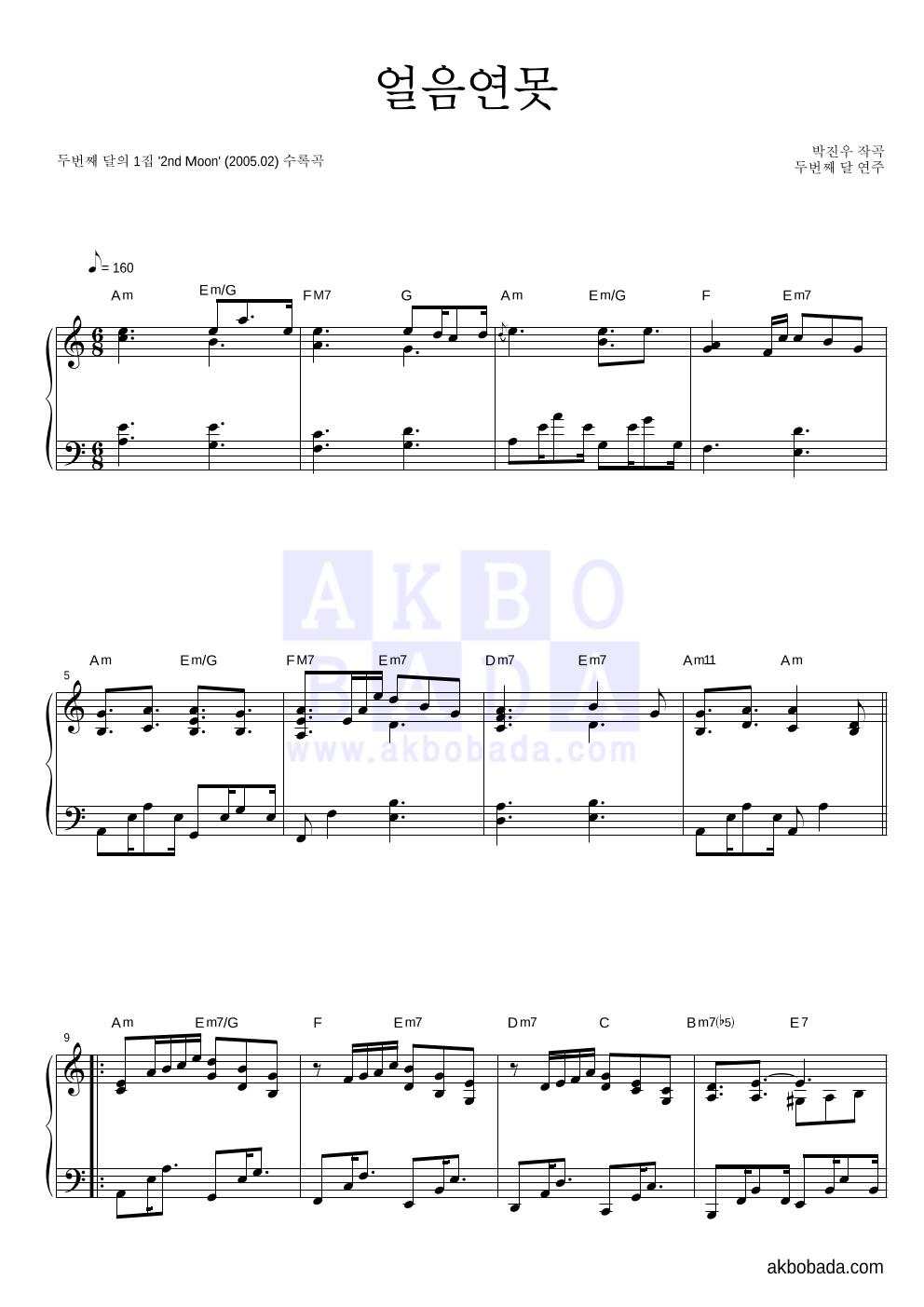 두번째 달 - 얼음연못 피아노 2단 악보