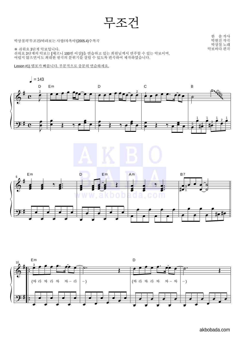 박상철 - 무조건  악보