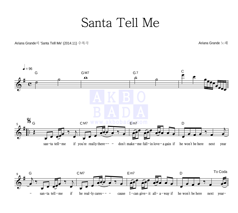 Ariana Grande - Santa Tell Me 멜로디 악보
