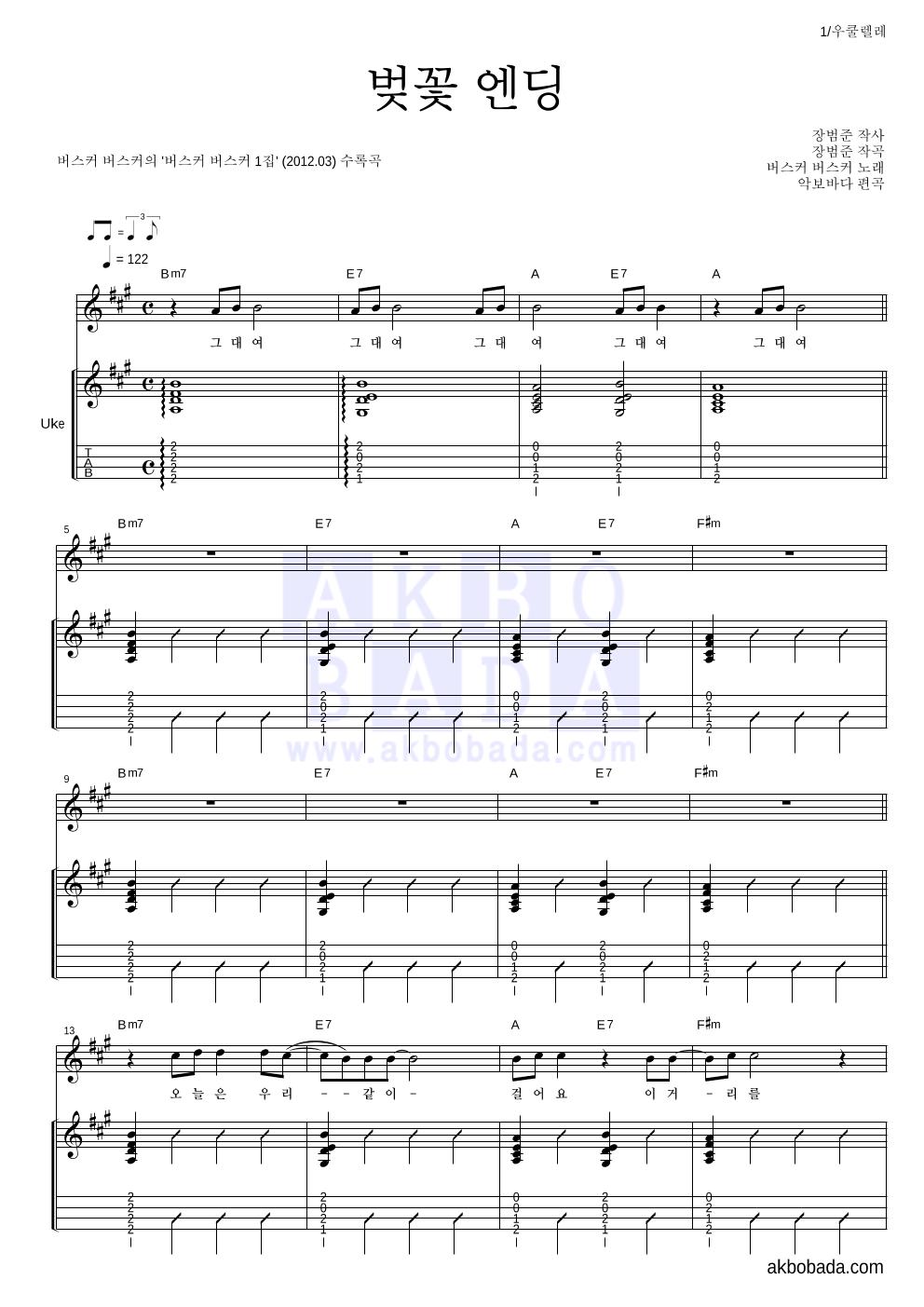 버스커 버스커 - 벚꽃 엔딩 우쿨렐레 악보