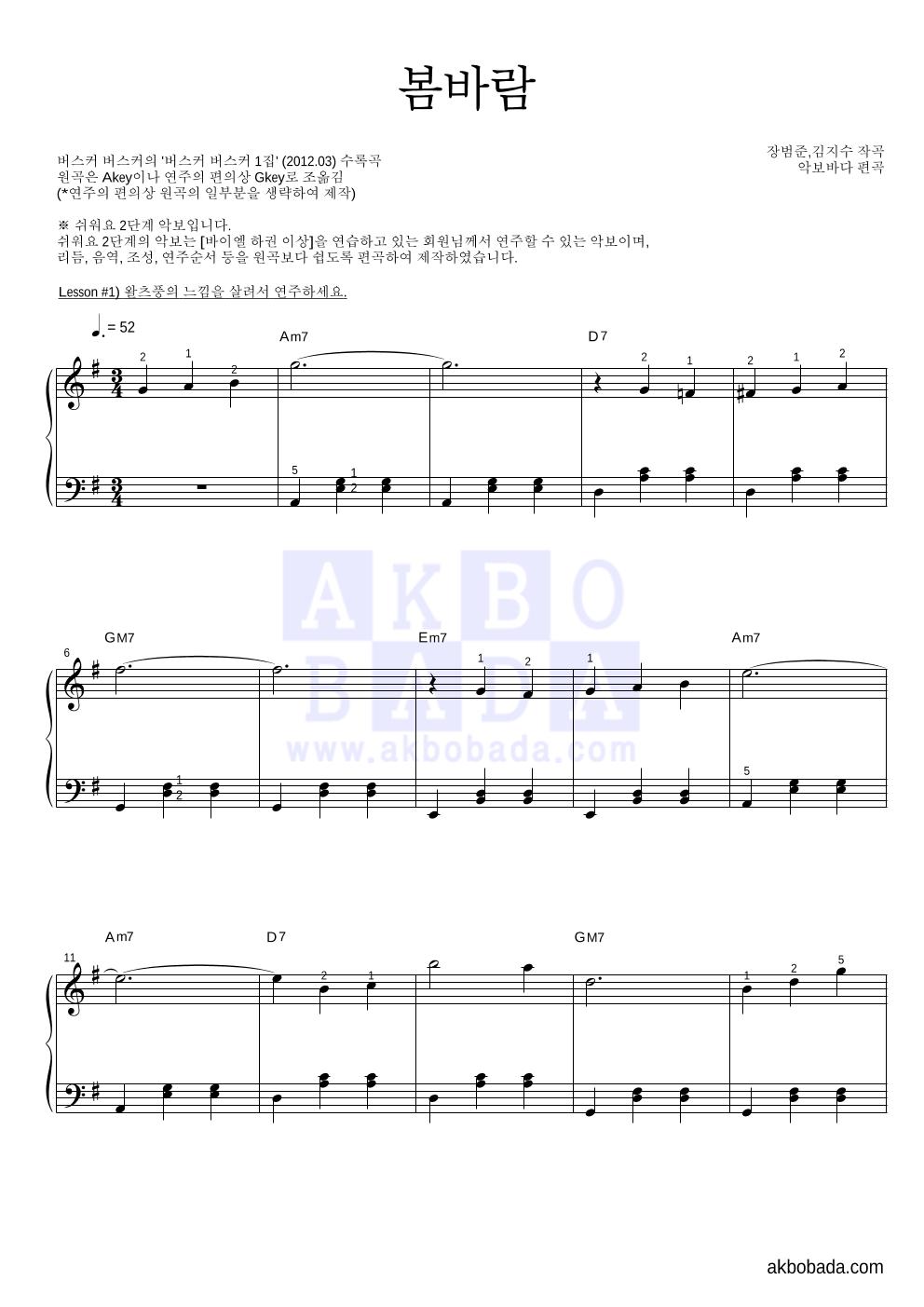버스커 버스커 - 봄바람 피아노2단-쉬워요 악보