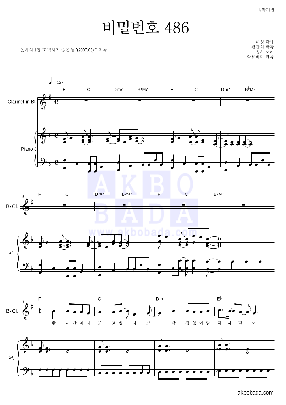 윤하 - 비밀번호 486 클라리넷&피아노 악보