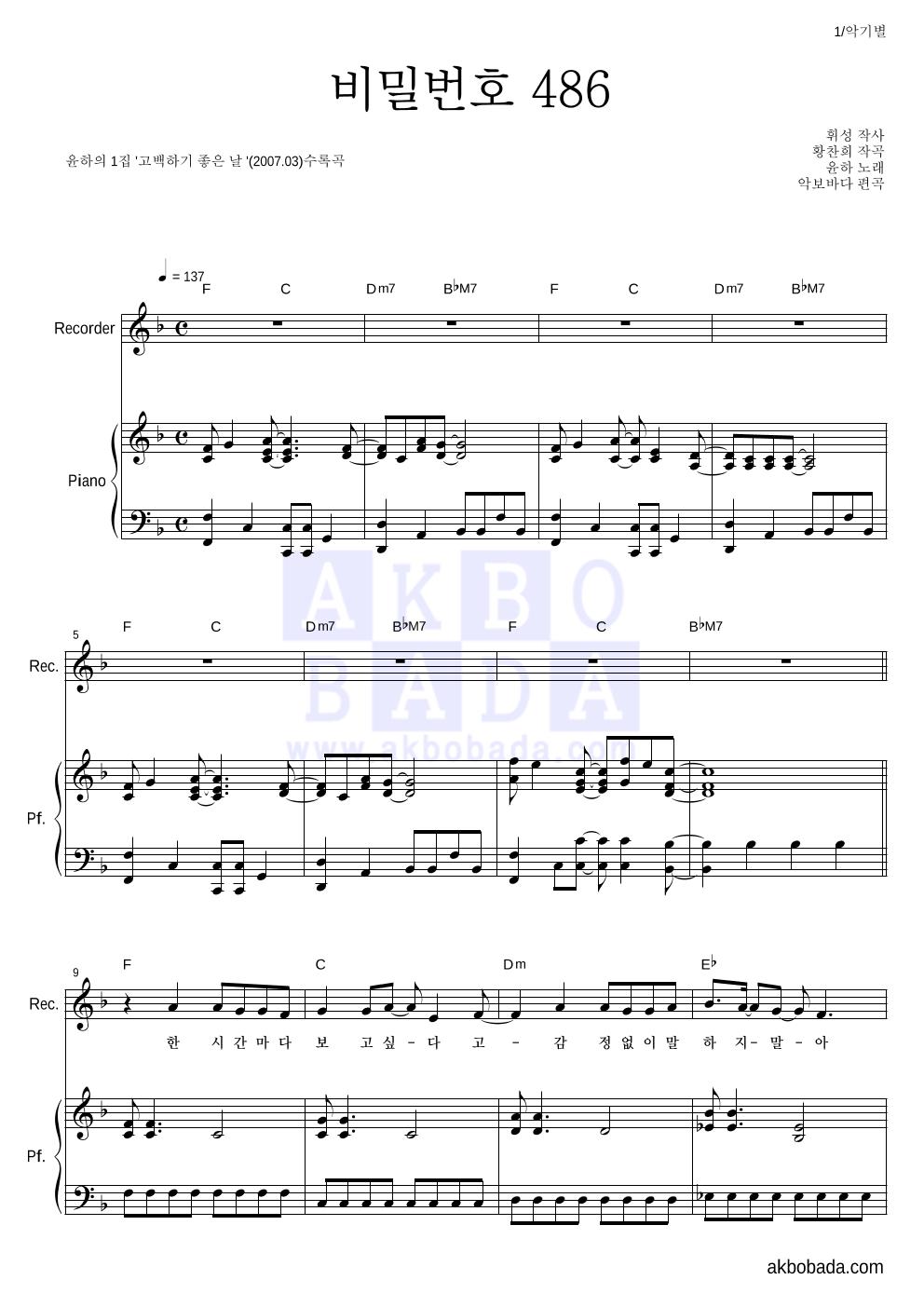 윤하 - 비밀번호 486 리코더&피아노 악보