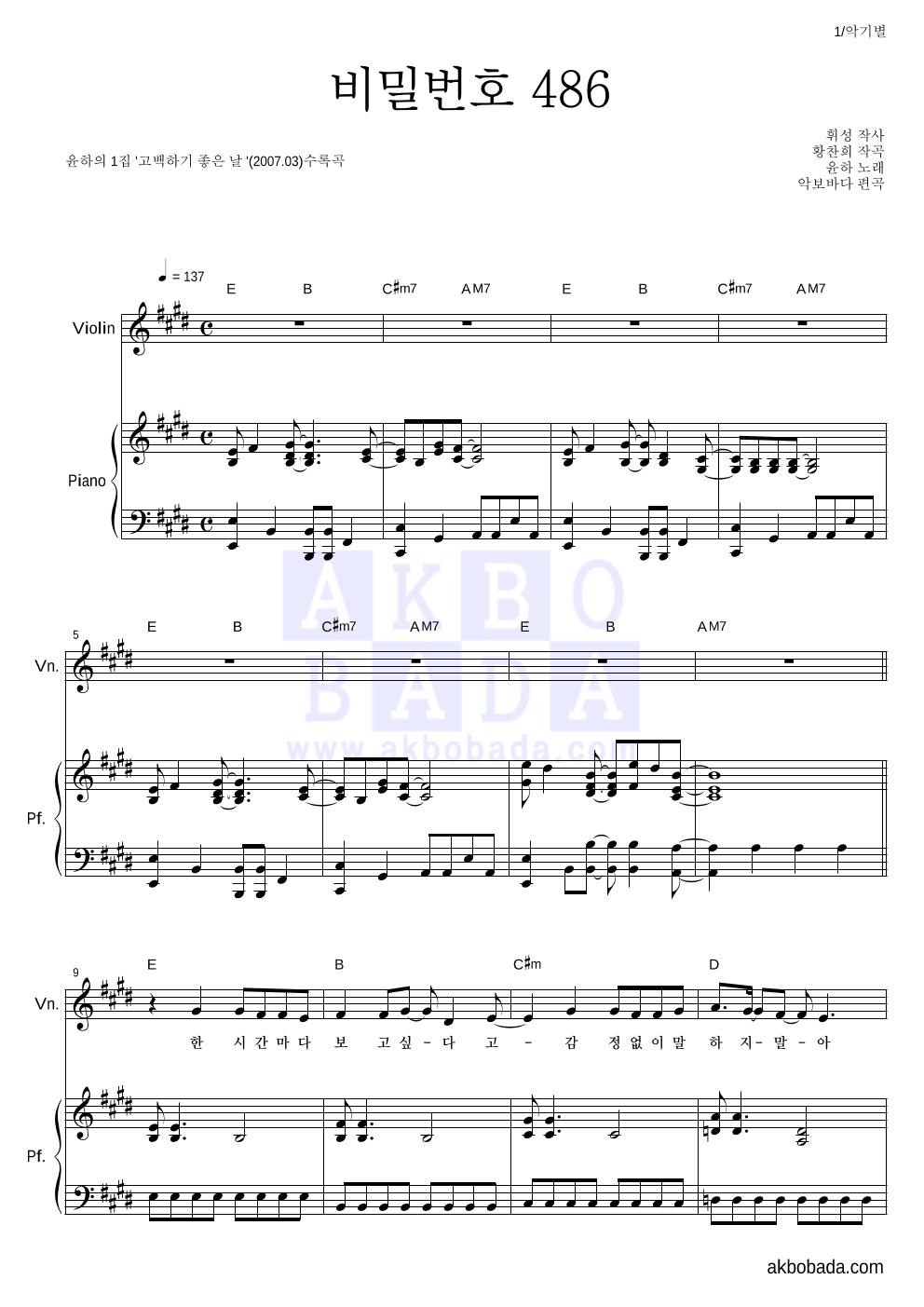 윤하 - 비밀번호 486 바이올린&피아노 악보