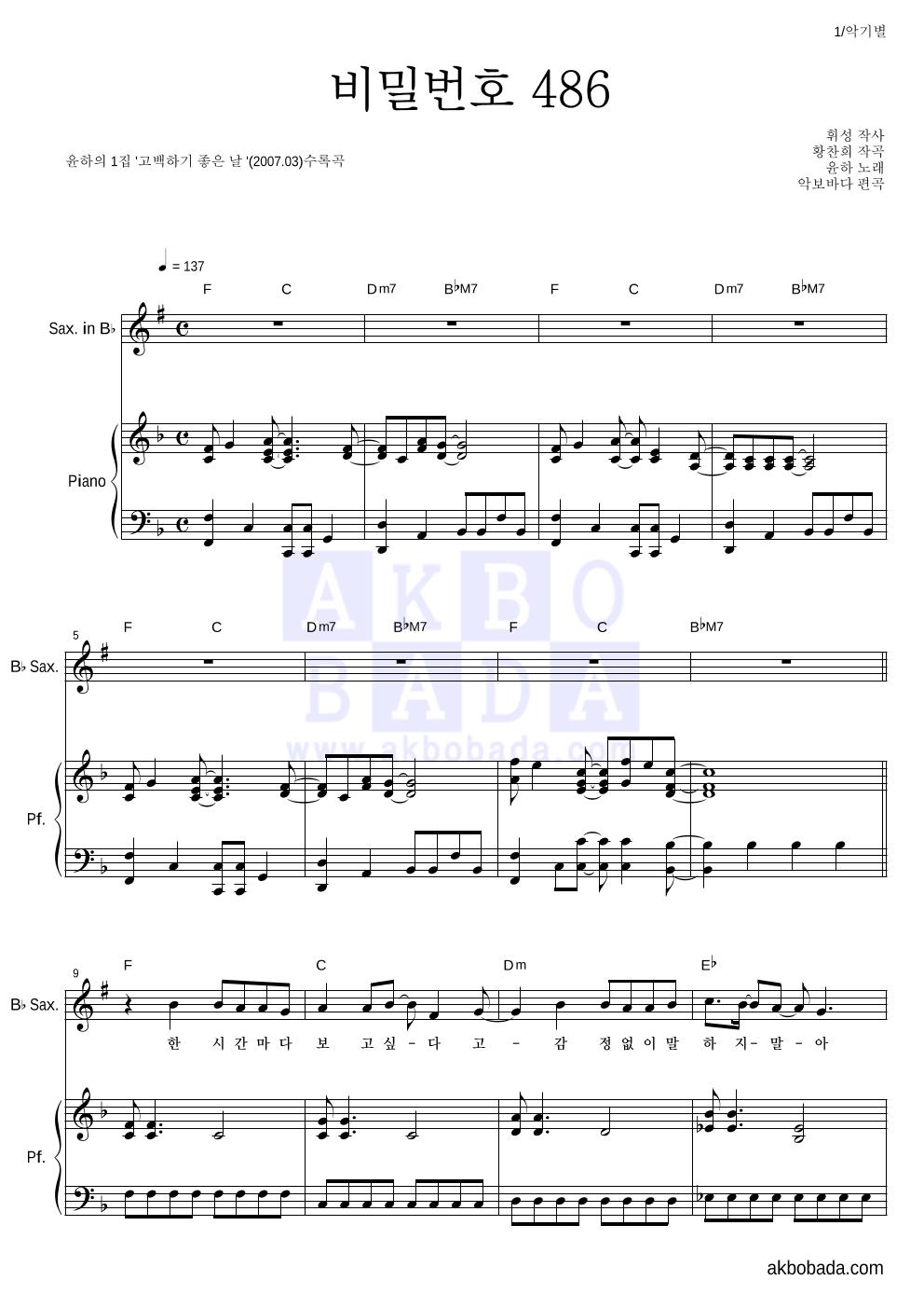 윤하 - 비밀번호 486 Bb색소폰&피아노 악보