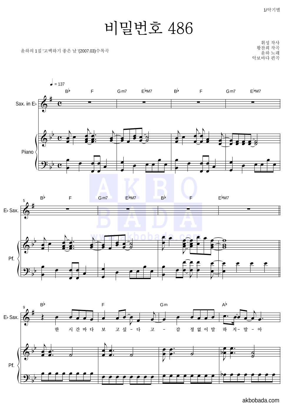윤하 - 비밀번호 486 Eb색소폰&피아노 악보