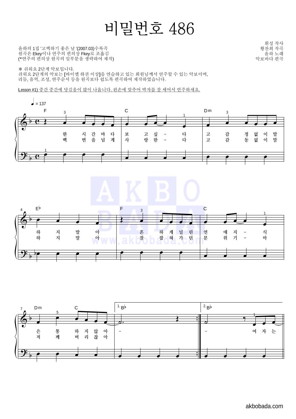 윤하 - 비밀번호 486 피아노2단-쉬워요 악보