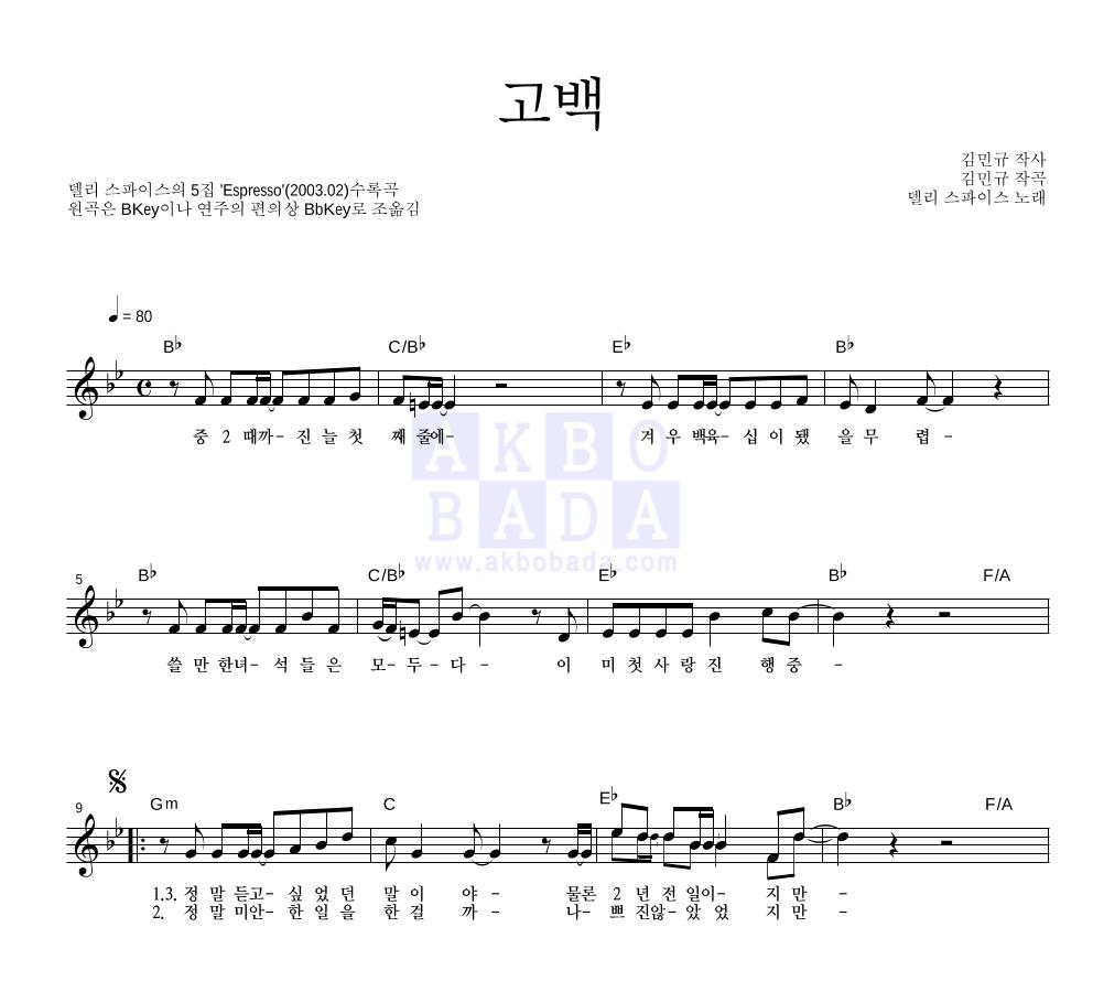 델리 스파이스 - 고백 멜로디 악보