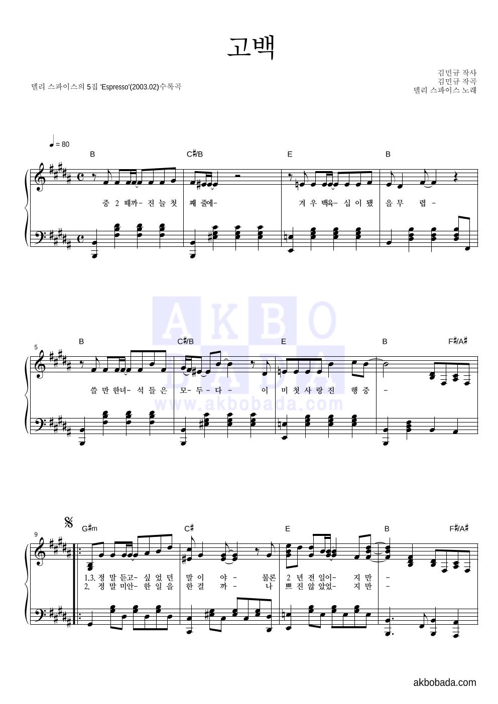 델리 스파이스 - 고백 피아노 2단 악보