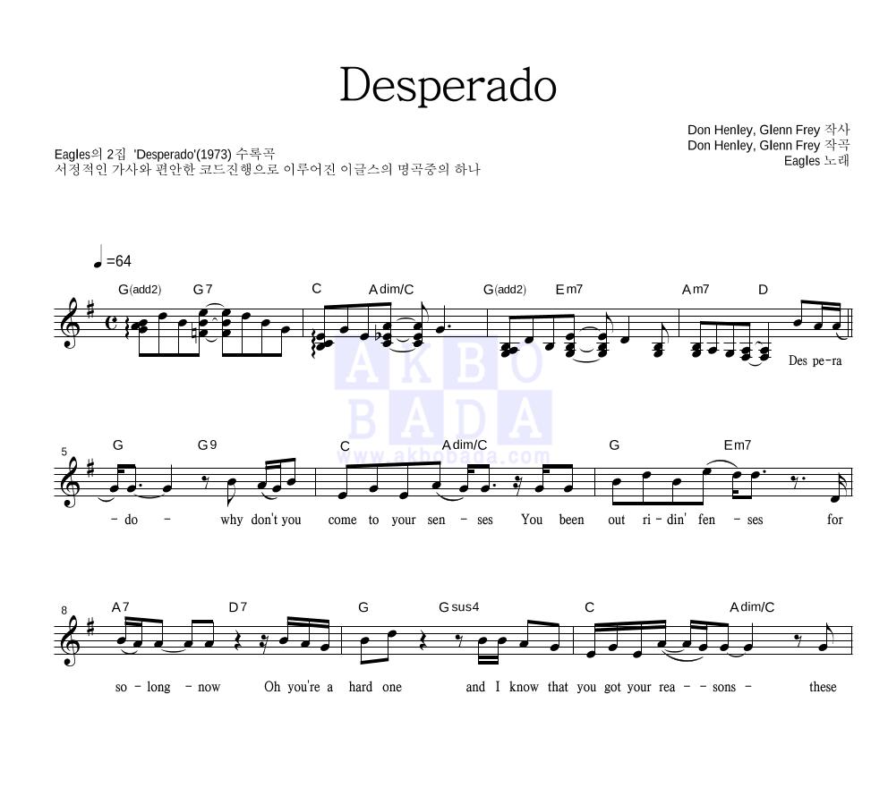 Eagles - Desperado  악보