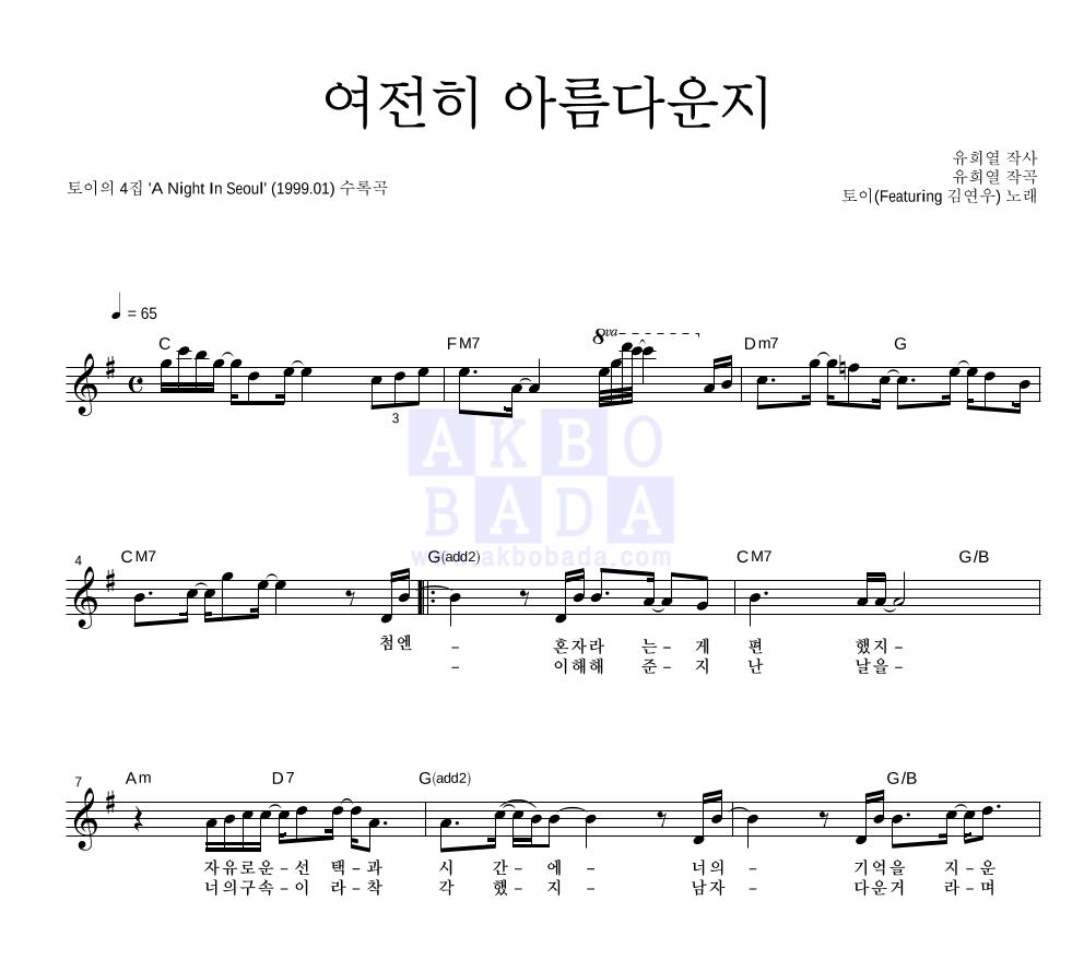 토이 - 여전히 아름다운지 (Feat. 김연우) 멜로디 악보