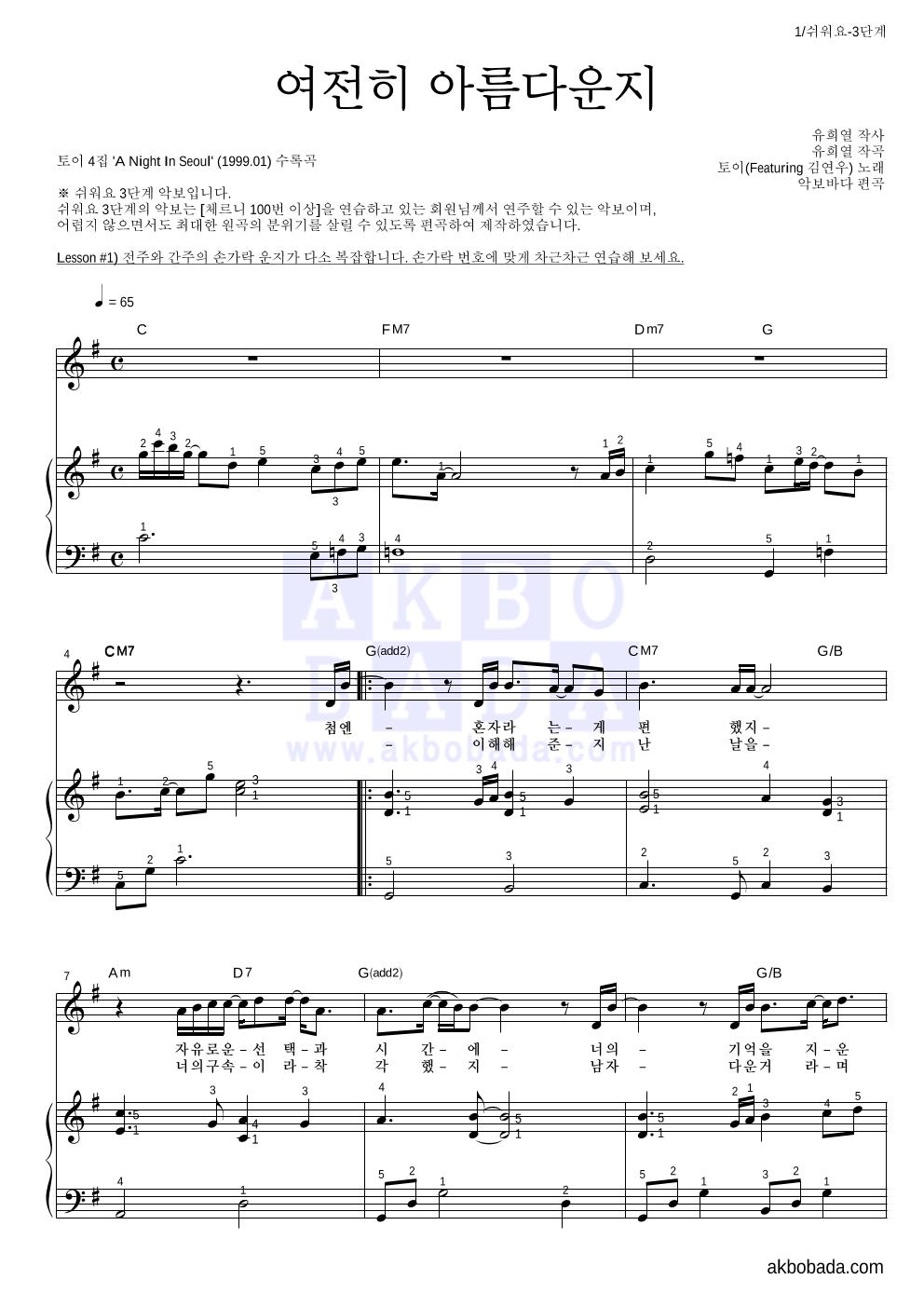 토이 - 여전히 아름다운지 (Feat. 김연우) 피아노3단-쉬워요 악보