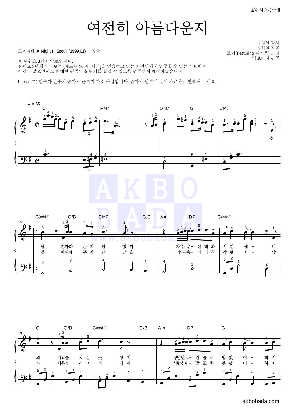 토이 - 여전히 아름다운지 (Feat. 김연우) 피아노2단-쉬워요 악보